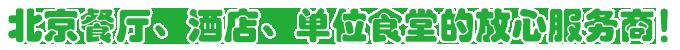 北京餐厅、酒店、单位食堂的放心服务商!