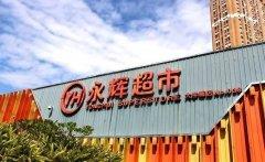 永辉超市:正在转为具有独家供应